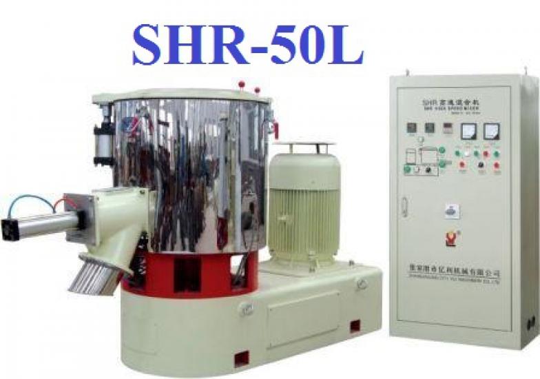 Высокоскоростной смеситель SHR-50L